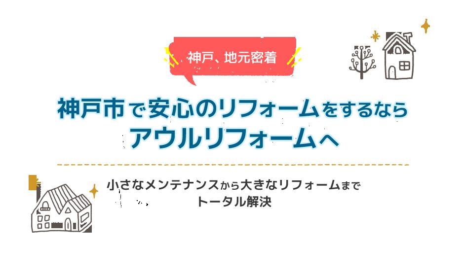 神戸市で安心のリフォームをするならアウルリフォームへ