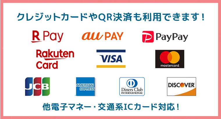 クレジットカードやQR決済も利用できます!