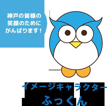 神戸の皆様の笑顔のためにがんばります!