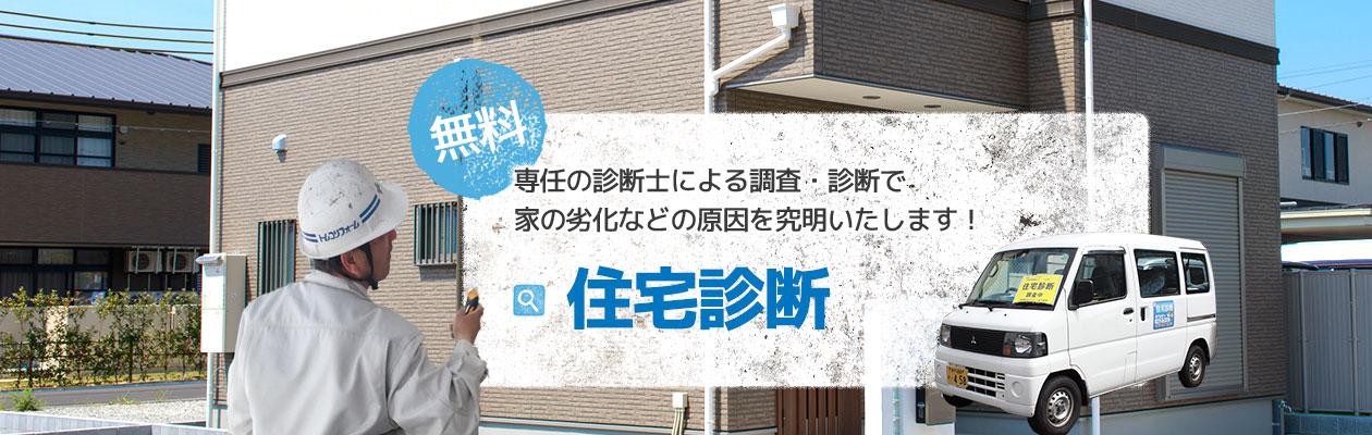 無料住宅診断 神戸市でリフォーム・リノベーションをお考えの方へ
