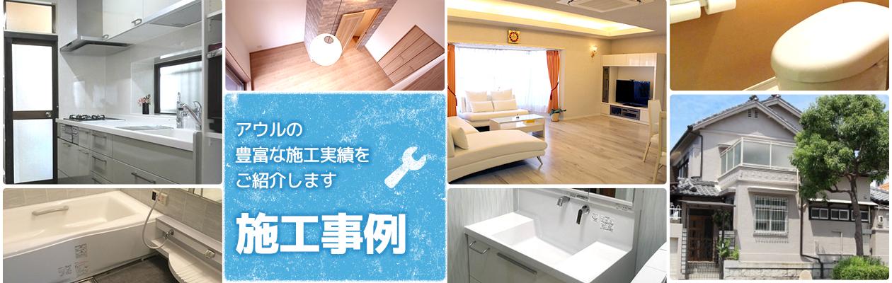 施工事例 神戸を中心とした内装・外装・水まわりリフォームをご紹介