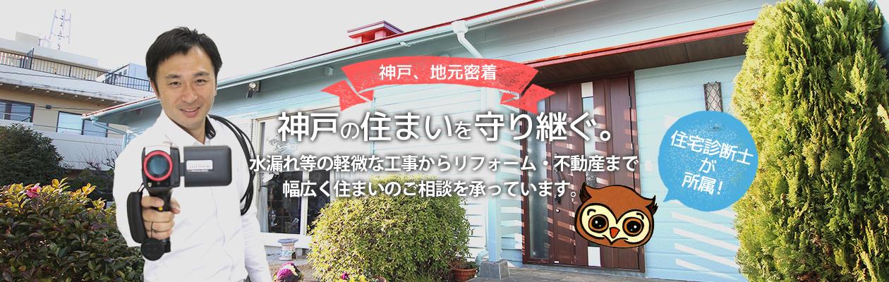 選ばれる理由とは 神戸市内を中心に住宅リフォーム事業・住宅診断業務・不動産事業を行っております