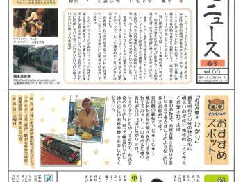 安心ニュース vol.66 春号