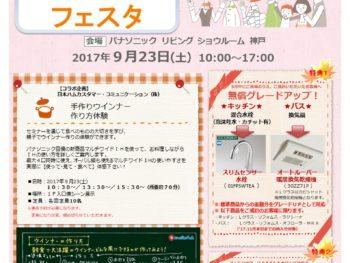 三宮のパナソニック神戸ショールーム 2017年9月23日(土)