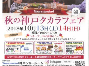 須磨区弥栄台のタカラスタンダード 神戸ショールーム
