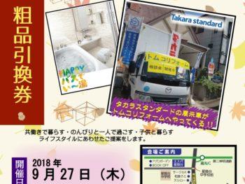9月27日垂水の西神戸営業所でイベント開催します!