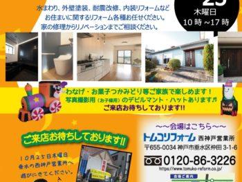 秋のリフォーム相談会を開催します【垂水の西神戸営業所 10月25日(木)】