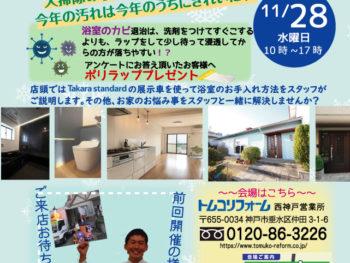 11月のリフォーム相談会を開催します【垂水の西神戸営業所 11月28日水曜日】