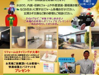 12月リフォーム相談会を開催します【垂水の西神戸営業所 12月20日木曜日】