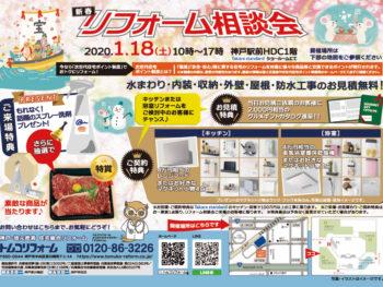 神戸駅前HDC1階タカラショールーム リフォーム相談会 2020年1月18日(土)