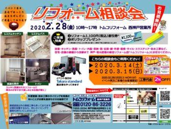 2020年2月リフォーム相談会を開催します【垂水の西神戸営業所 2020年2月28日】