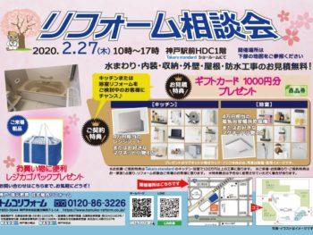 神戸駅前HDCタカラショールーム リフォーム相談会 2020年2月27日