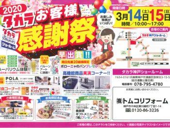 須磨区弥栄台タカラショールーム ♬2020お客様感謝祭♬ 2020年3月14日(土)・15日(日)