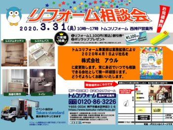 2020年3月リフォーム相談会を開催します【垂水の西神戸営業所 2020年3月31日】