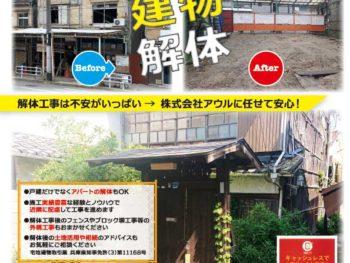 忘れた頃の地震・豪雨・台風。建物を解体して二次被害を防ぐ準備をしませんか?