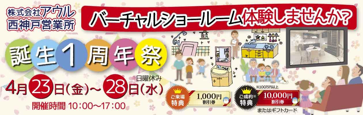 【誕生1周年祭】4月バーチャルショールーム