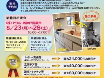 アウル西神戸店(垂水)でリフォーム相談会を開催します。